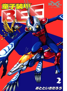 童子装甲BEE  (2)(ヒーロークロスライン)