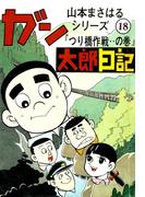 山本まさはるシリーズ ガン太郎日記 「つり橋作戦…の巻」(山本まさはるシリーズ)