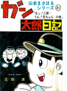 山本まさはるシリーズ ガン太郎日記 「なっ!二郎・うん!兄ちゃん…の巻」(山本まさはるシリーズ)