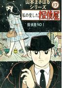 山本まさはるシリーズ 探偵屋NO 1 「私の愛した探偵屋」(山本まさはるシリーズ)