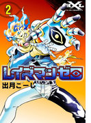 レイズマン・ゼロ (2)(ヒーロークロスライン)