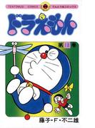 ドラえもん 18(てんとう虫コミックス)
