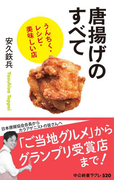 唐揚げのすべて うんちく・レシピ・美味しい店(中公新書ラクレ)
