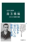 南方熊楠 日本人の可能性の極限(中公新書)