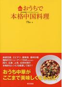 【期間限定価格】おうちで本格中国料理 四大料理のベストセレクション