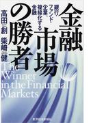 金融市場の勝者