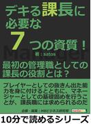 デキる課長に必要な7つの資質!最初の管理職としての課長の役割とは?