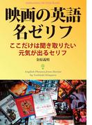 映画の英語名ゼリフ(Meikyosha Life Style Books)
