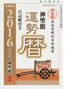 神聖館運勢暦 平成28年