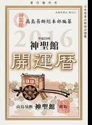 神聖館開運暦 究極の開運奥義 平成28年