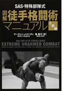 SAS・特殊部隊式図解徒手格闘術マニュアル 上級編