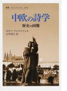 中欧の詩学 歴史の困難 (叢書・ウニベルシタス)