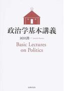 政治学基本講義