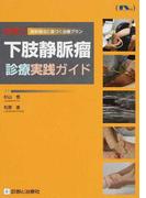 下肢静脈瘤診療実践ガイド 即戦力 最新療法に基づく治療プラン