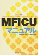 MFICUマニュアル 母体・胎児ICU 改訂3版
