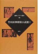 竹村直伸探偵小説選 1 (論創ミステリ叢書)(論創ミステリ叢書)