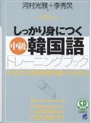 しっかり身につく[中級]韓国語トレーニングブック(音声付)
