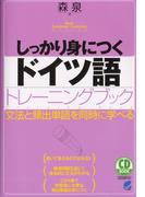 しっかり身につくドイツ語トレーニングブック(音声付)