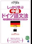 しっかり学ぶ中級ドイツ語文法(音声付)