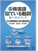 改訂版 韓国語似ている動詞使い分けブック(音声付)