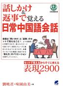 [話しかけ&返事]で覚える日常中国語会話(音声付)