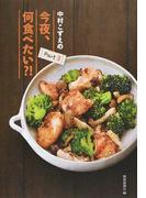 中村こずえの今夜、何食べたい?! Part3