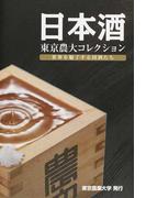 日本酒 東京農大コレクション 世界を魅了する国酒たち