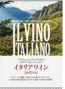 イタリアワイン プロフェッショナルのためのイタリアワインマニュアル 2015年版