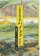 北陸新幹線沿線パノラマ地図帖 鳥瞰図でめぐる昭和の東京〜北陸