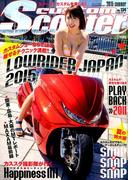 カスタムスクーター2015 2015年 09月号 [雑誌]