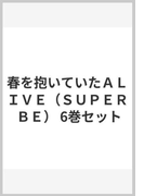 春を抱いていたALIVE(SUPER BE) 4巻セット
