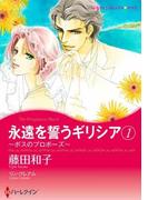 永遠を誓うギリシア(ハーレクインコミックスキララ) 2巻セット