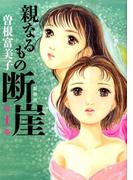 親なるもの断崖 新装版(MISSY COMICS) 2巻セット(ミッシィコミックス)