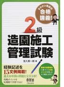 2級造園施工管理試験 ミヤケン先生の合格講義!