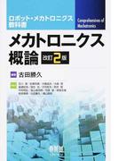 メカトロニクス概論 改訂2版 (ロボット・メカトロニクス教科書)