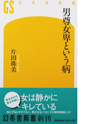 男尊女卑という病 (幻冬舎新書)(幻冬舎新書)