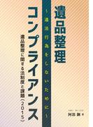 遺品整理コンプライアンス 違法行為をしないために 遺品整理に関する法制度と課題(2015)