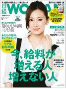 日経ウーマン2015年8月号