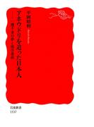 アホウドリを追った日本人(岩波新書)
