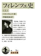 フィレンツェ史 (上)(岩波文庫)