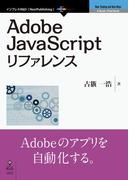 Adobe JavaScriptリファレンス