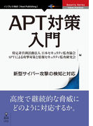 APT対策入門 新型サイバー攻撃の検知と対応
