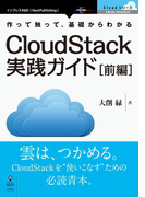 CloudStack実践ガイド[前編]