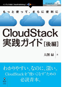 CloudStack実践ガイド[後編]
