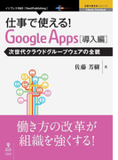 仕事で使える!GoogleApps導入編 次世代クラウドグループウェアの全貌