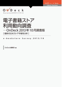 電子書籍ストア利用動向調査-OnDeck 2013年10月調査版