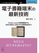 電子書籍端末の最新技術 Kindle、koboの読書機能から次世代端末に求められる要素技術まで