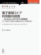 電子書籍ストア利用動向調査-OnDeck 2013年4月調査版 アップル参入で本格化した最新の日本ストア市場を分析