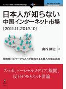 日本人が知らない中国インターネット市場[2011.11-2012.10] 現地発ITジャーナリストが報告する5 億人市場の真実