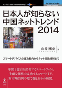 日本人が知らない中国ネットトレンド2014